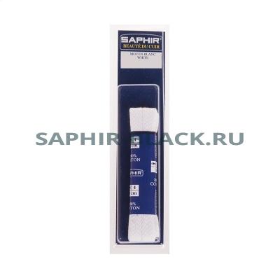 Шнурки плоские Хлопковые Saphir 120 см.Плоские