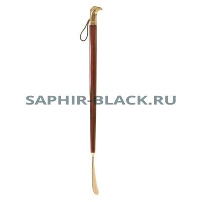 Рожок д/обуви Saphir, ОРЕЛ, Латунь + Дерево, 60см.